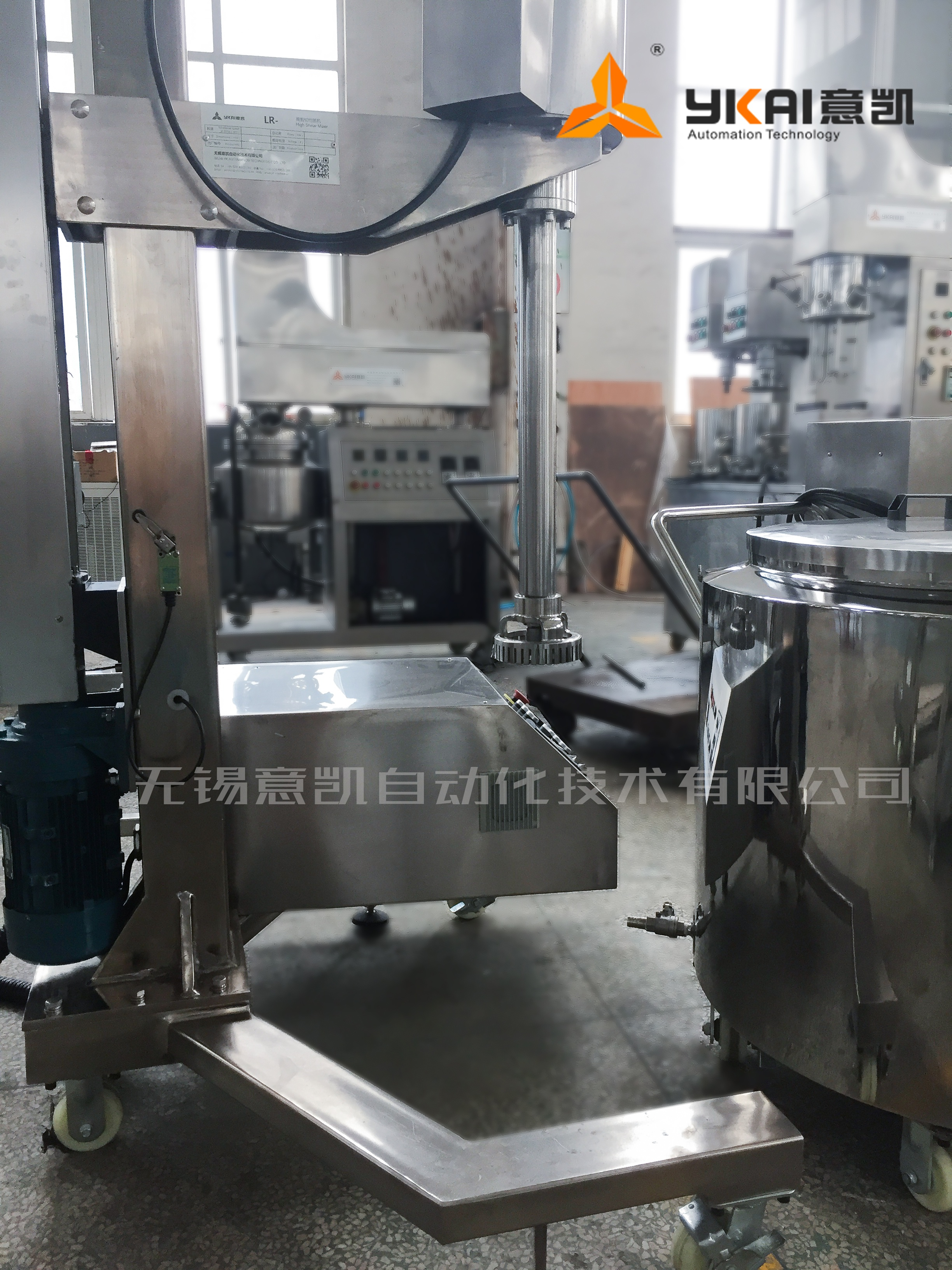 High shear homogenizer