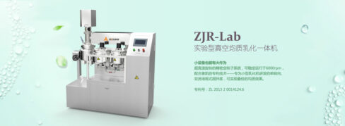 Laboratory emulsifier 11