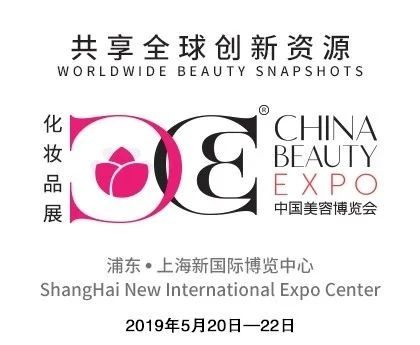 The 24th Beauty Expo