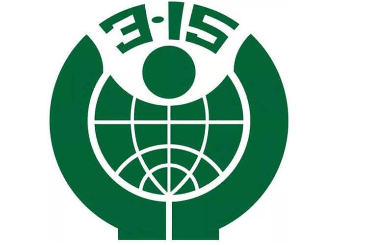 315-International-Consumer-Rights-Day