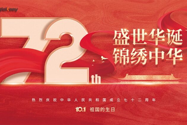 Happy National Day 2021